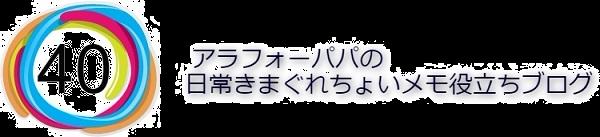 アラフォーパパの日常きまぐれちょいメモ役立ちブログ